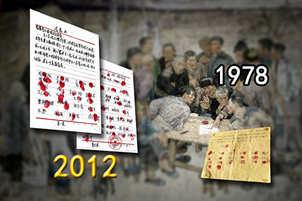 河北省300名村民在要求當局釋放法輪功學員的呼籲書上按上手印,並蓋上村委章,震動了中共高層,事件在中南海炸了鍋,被稱為「小崗事件2012版」。(大紀元合成圖片)