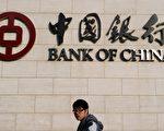 随着经济增长保持低迷,制造业挣扎,中共银监会主席说,中国坏账在2015年上半年同比上升35.7%。(MARK RALSTON/AFP/Getty Images)