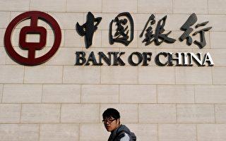 银监会:中国坏账增长36%达1.8万亿元