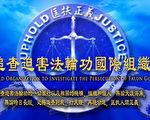 追查迫害法輪功國際組織控告江澤民