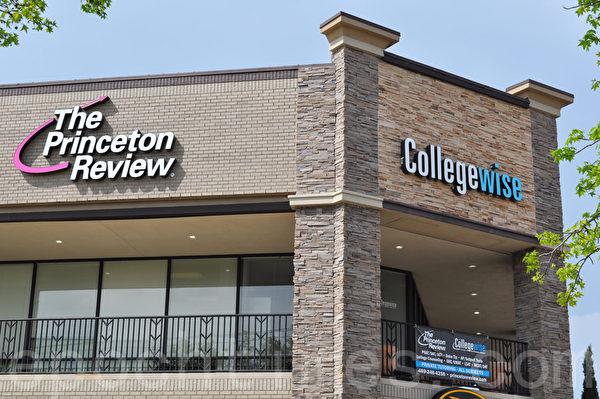 美国著名的补习和大学申请咨询顾问公司普林斯顿评论。(乐原/大纪元)