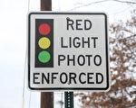 红灯摄像头所在路口的标志牌。(李今春/大纪元)