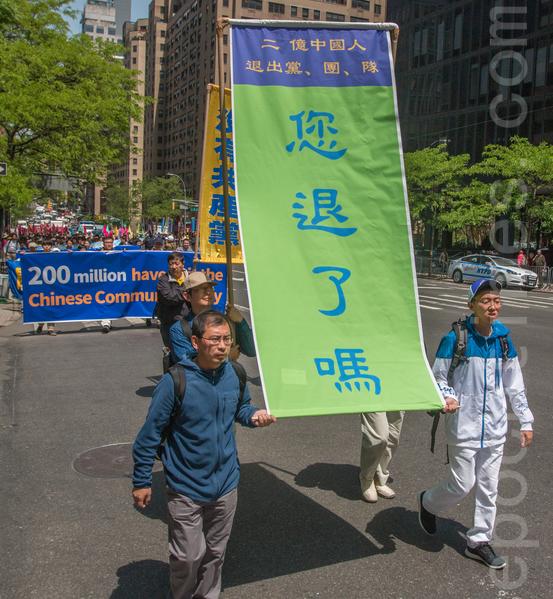 5月15日,8千多法轮功学员在纽约举行游行,声援2亿中国人三退。(马有志/大纪元)