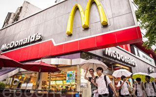 美商麦当劳餐饮管理公司申请将所持有台湾麦当劳餐厅股份有限公司股份,转让予国内事业德昱股份有限公司,台湾经济部投审会今天(28日)召开会议决议核准。图为麦当劳忠孝二店。(陈柏州/大纪元)