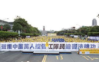 亞洲近14萬人舉報江澤民 聲援告江大潮