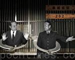 中共前军委副主席郭伯雄落马被公布,预示清算江泽民的大门打开。(大纪元合成图片)