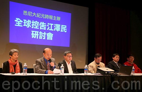 悉尼科技大學哲學博士,中國問題研究學者凌曉輝(左二)在他的發言中分析了控江潮出現的原因以及審判江澤民的社會意義。(摄影:何蔚/大纪元)