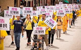 2015年8月1日,来自美国中部11个州的部分法轮功学员,在芝加哥中国城举行盛大游行,声援海内外法轮功学员和民众起诉江泽民。 (陈虎/大纪元)
