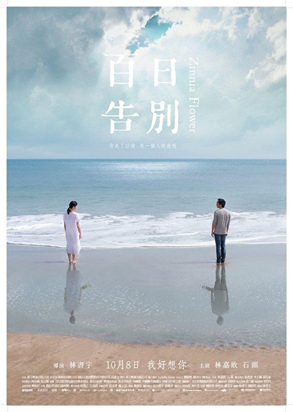 电影《百日告别》前导海报。(原子映象提供)