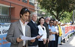 2009年7月20日,在中共駐多倫多總領事館前參加聲援法輪功學員反迫害活動。(圖片由盛雪提供)