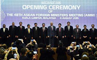 8月4日在馬來西亞首都吉隆坡召開的東盟外長會議上,中共因為在南海填海建島行為成為眾矢之的。  (MANAN VATSYAYANA/AFP/Getty Images)