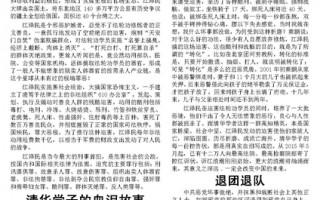 参考资料:纵观天下(2015年8月传单/传真)