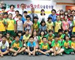 黑松教育基金會舉辦第三屆「愛的三次方兒童夏令營」大合影(徐乃義/大紀元)