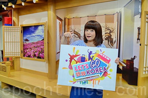小仪代言韩国观光活动。(宋祥龙/大纪元)