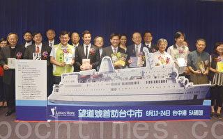 全球最大书船'望道号' 13日首访台中港