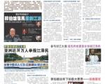 第42期中國新聞專刊頭版。