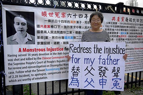 為父申冤 王明珠中領館前控訴中共