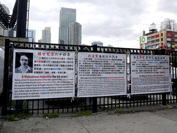 """王明珠在中领馆对面打起中英文横幅,横幅上写着""""旷世冤案六十四年""""""""共产党屠杀抗日志士""""""""无处伸冤,是可忍,孰不可忍""""。(温文清/大纪元)"""