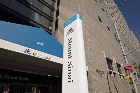 西奈山医疗中心名列第三,有1,048个床位,医生人数3,794名。(来源:西奈山医疗中心提供)