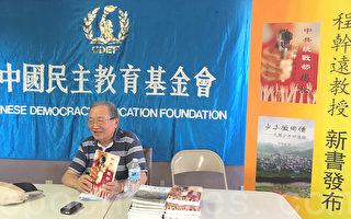 程幹遠教授新著《中共統戰部揭秘》的首發簽售會。(梁博/大紀元)