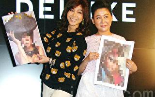 陈美凤(左)、蓝心湄于2015年8月10日在台北出席小凯老师数位彩妆影像媒体预览酒会。(黄宗茂/大纪元)