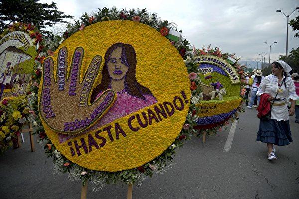 2015年8月9日,哥伦比亚鲜花节背花大游行,热闹非凡。(Raul ARBOLEDA/AFP)