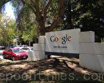 谷歌位於硅谷的總部。(楊帆/大紀元)