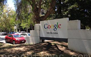 谷歌位于硅谷的总部。(杨帆/大纪元)
