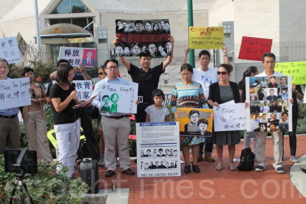 8月13日下午,大華府地區多個華人民間團體在中共大使館前集會,嚴正要求中共當局釋放維權律師,停止對民眾的迫害。(何伊/大紀元)