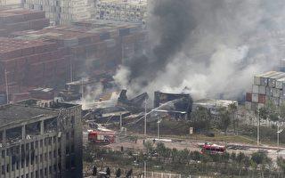 天津爆炸震惊南加 看美国如何处理危险品