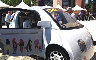 加州硅谷科技展 市民樂參與
