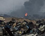 图为天津大爆炸事故现场。(FRED DUFOUR/AFP)