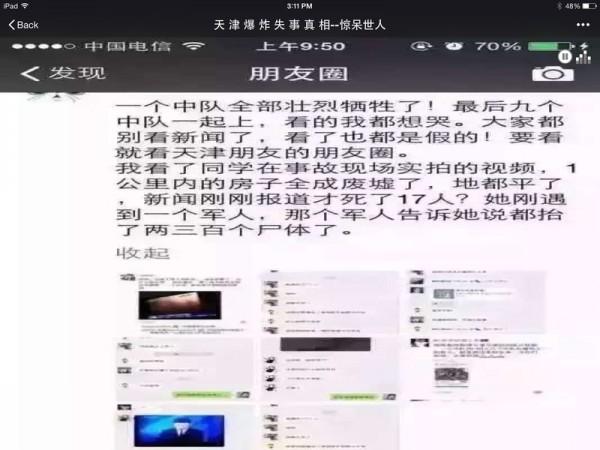 """天津朋友圈微信截屏,透露天津港""""8‧12""""大爆炸的死亡人数至少上千人。(网络图片)"""