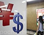 人民幣貶破6.69逼近生死線 央行高官釋繼續貶值信號