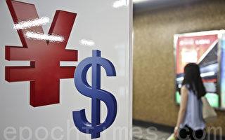 人民幣連續三天大幅貶值震驚全球,連帶周邊地區匯市、股市均出現下跌,市場傳出中共國有銀行進場救市,阻止人民幣匯價進一步下跌。(余鋼/大紀元)