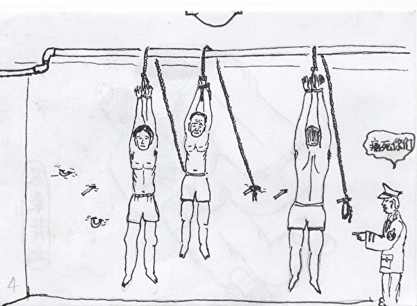 酷刑演示:吊銬。學員雙手被用細繩、手銬長時間吊起,有的細繩崩斷,有的勒入肉中,銬斷筋骨,致使學員昏死過去。受刑後手臂長時間不能活動,重者終身殘廢(明慧網)