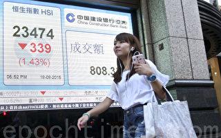 8月18日,受大陆A股大跌逾6%影响,香港恒生指数收报23,474点,跌339点或1.4%。(余钢/大纪元)