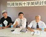 左起:夏軍、郭寶勝、吳宗素參加了抗議強拆十字架研討會。(梁博/大紀元)