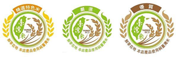 """台湾米标章分为""""精选特色米""""、""""严选""""及""""优质""""3类标示,其中""""精选特色米""""、""""严选米""""是CNS二等米,""""优质""""是CNS三等米,未来会针对CNS一等米再设计一个标章。(农委会提供)"""