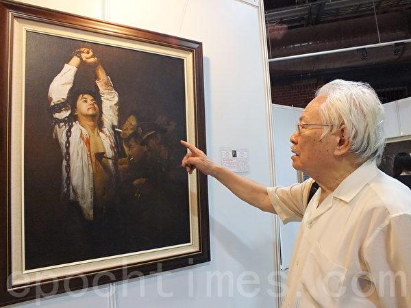 侯寿峰指出李园作品《囹圄中的大法徒》,把受迫害的苦难与坚毅描绘相当深刻,令人敬佩。(黄玉燕/大纪元)