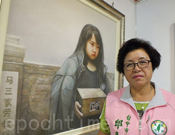 邱素贞议员说,《孤儿泪》中,小孩领回爸妈骨灰,让她相当不忍。(黄玉燕/大纪元)