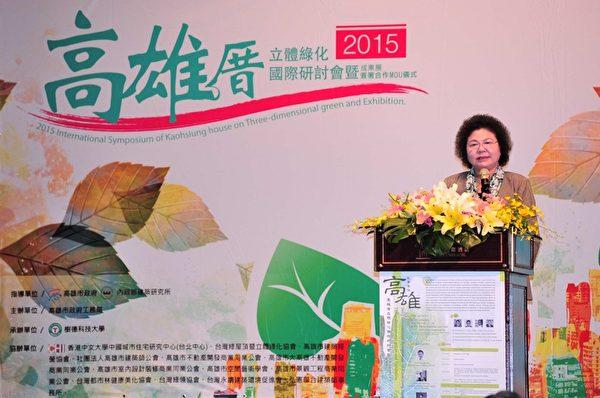 高雄市長陳菊在20日出席「2015高雄厝立體綠化國際研討會暨成果展」指出,高雄屬重工業高排碳都市,因此以「生態、經濟、宜居、創意、國際」為重要發展方向。(高雄市政府提供)