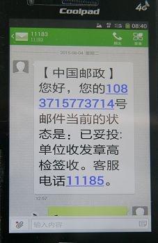 吴钦钗收到EMS高检妥投短信 (明慧网)