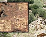 """在亚利桑那州的一处私有牧场,拉斯坎普发现一处石刻,文字被圈在三个方形边框里,据大陆、台湾史学家和美国汉学家解读,其与殷商甲骨文有对应,格式则与周代的""""四字句""""一致。(Courtesy of John Ruskamp)"""