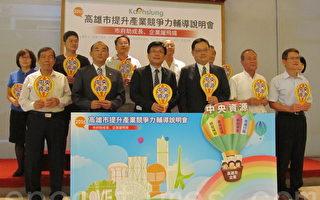 高雄市提升產業競爭力輔導計畫21日啟動,高雄市經濟發展局長曾文生(前排左3)與各界代表。(李怡欣/大紀元)