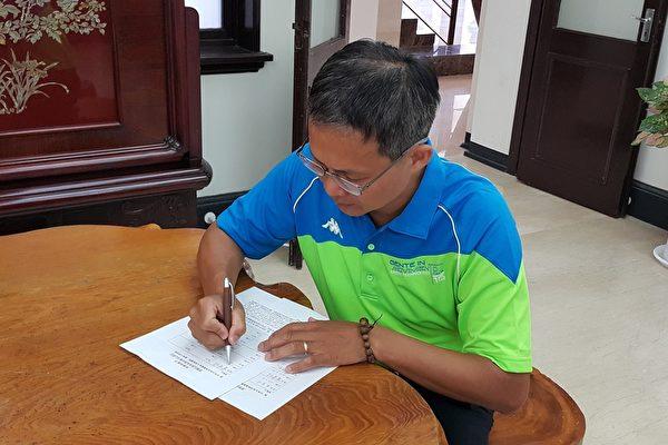 新竹市议员曾资程诉江案签署。(林宝云/大纪元)