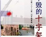 郭寶勝牧師著《拆不毀的十字架》——對華評論 2013~2014年精華選(郭寶勝提供)