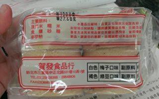 桂花糕檢出著色劑紅色七號、紅色六號,但外包裝卻未標示。(台北市衛生局提供)