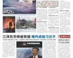 第43期中國新聞專刊頭版。