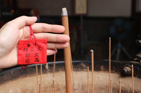 8月29日、30日來傳藝中心文昌祠可獲得限量平安香火袋壹份。(傳藝中心提供)